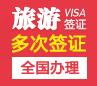 智利旅游签证[全国办理]