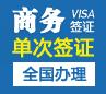 智利商务签证[全国办理]
