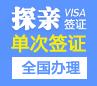 智利探亲签证[全国办理]