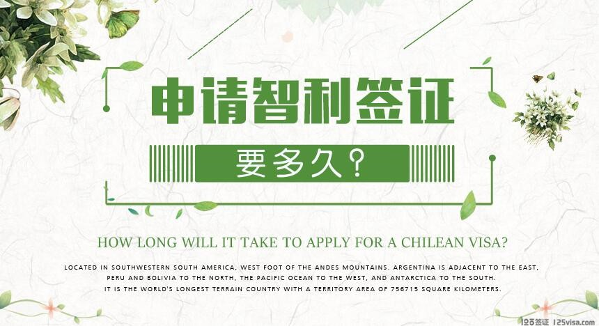 申请智利签证要多久?