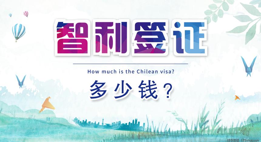 智利签证费用
