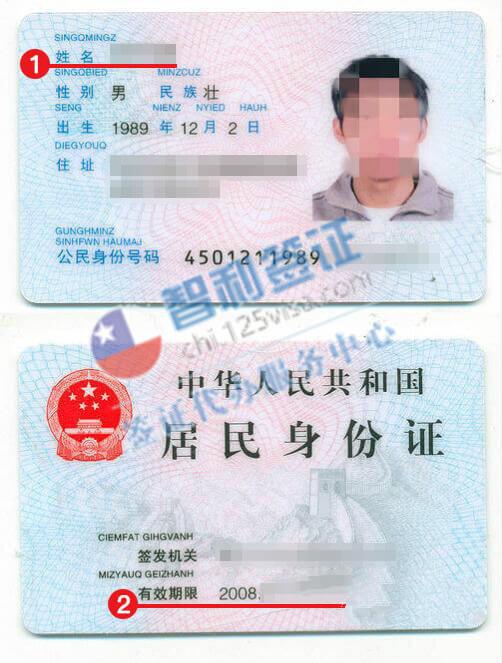 智利签证身份证材料模板