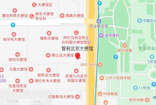 智利北京大使馆